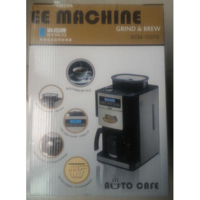 新格牌全自動研磨咖啡機1007s , 含運