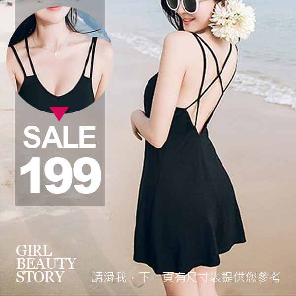 SISI ~V7009 ~性感雙肩帶露背交叉背心洋裝細肩帶純色素面露背傘狀裙襬連身裙洋裝