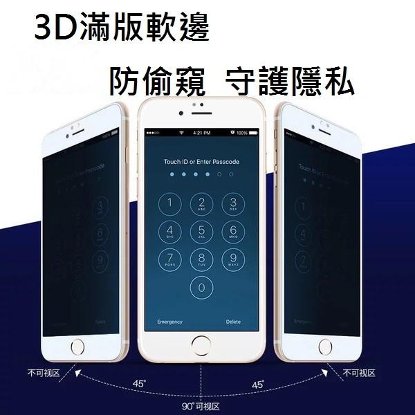 iphone 6 6s iphone6 6s plus 3D 曲面滿版防窺軟邊玻璃防窺滿版