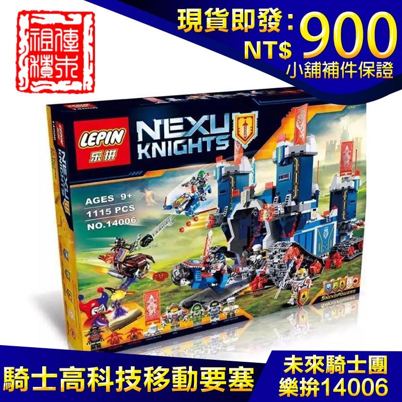 ~祖傳積木小舖~未來騎士團騎士的高科技移動要塞盒裝 非樂高LEGO 相容樂拚14006