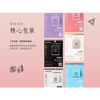 onPro 雙孔充 USB 雙孔 手機平板 充電iPhone HTC Samsung So