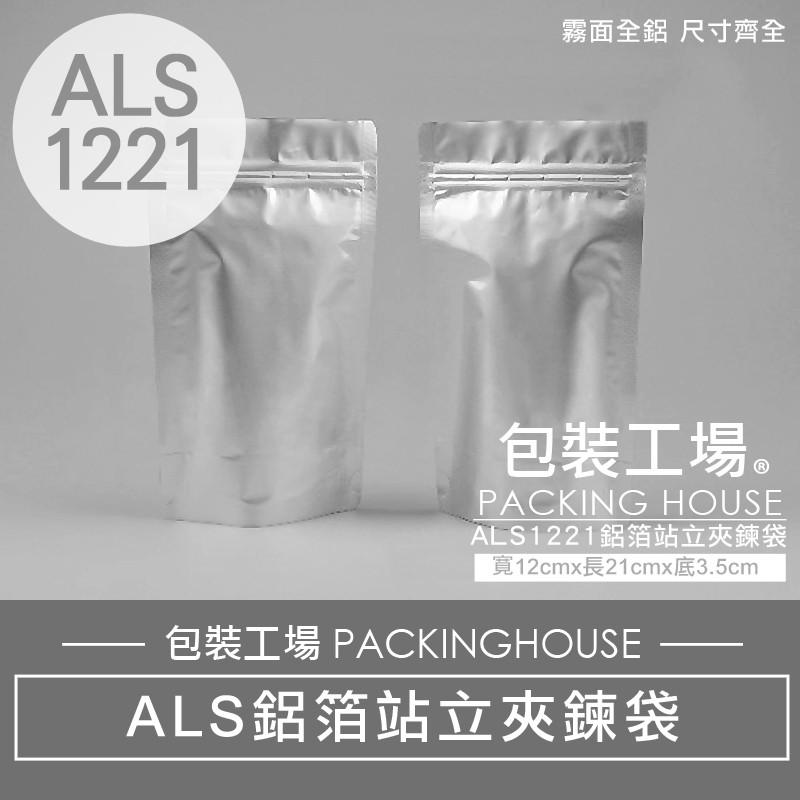 ALS1221 站立式鋁箔夾鏈袋,12 x 21 cm ,RoHS 等級SGS 驗證,食品