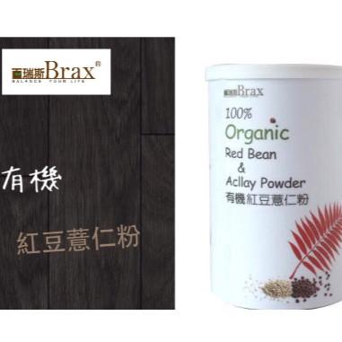 有機 紅豆薏仁粉400g 養生健康營養一次到位