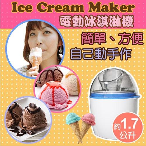 品電動冰淇淋機食品衛生自己掌握親子互動好幫手~ ~