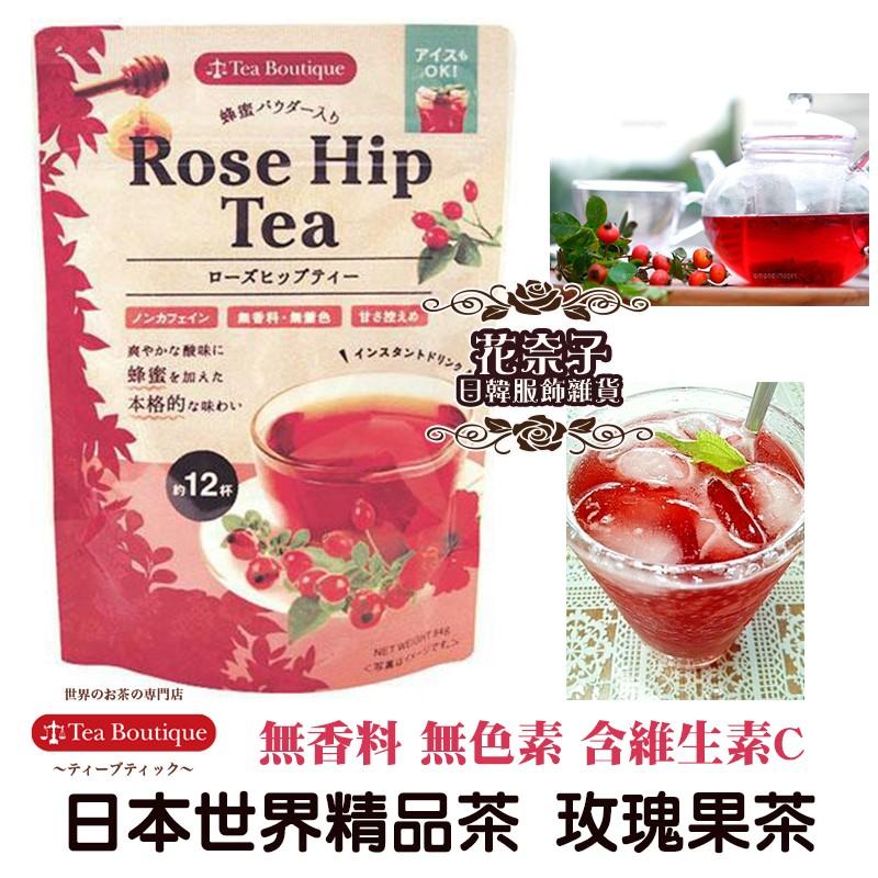 ~花奈子~Tea Boutique 世界 茶玫瑰果茶可冷泡玫瑰果冰茶養顏美容白皙聖品酸甜好