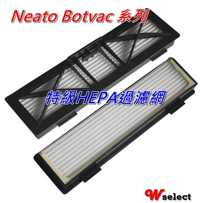 ~Wselect 買4 送1 ~Neato Botvac 80 85 D75 D80 D8