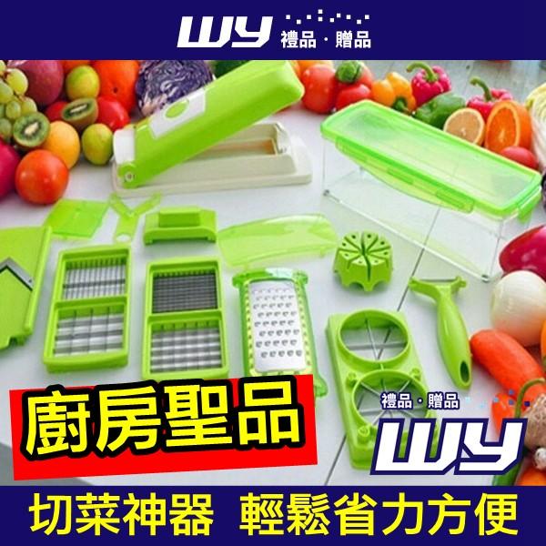 ~WY ‧贈品~切菜神器13 件組~綠色透明盒身~廚房聖品切片器沙拉廚房料理刀具切菜媽媽愛