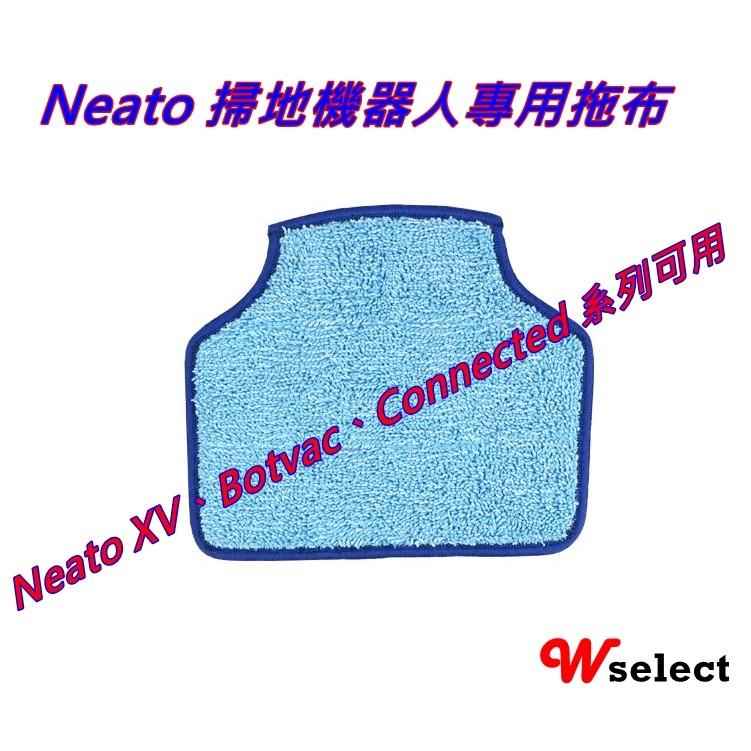 ~Wselect ~Neato XV Botvac Connected 系列 拖布抹布 H
