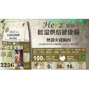 Herz 赫緻低溫烘焙健康狗糧無穀火雞胸肉0 5 磅約225g