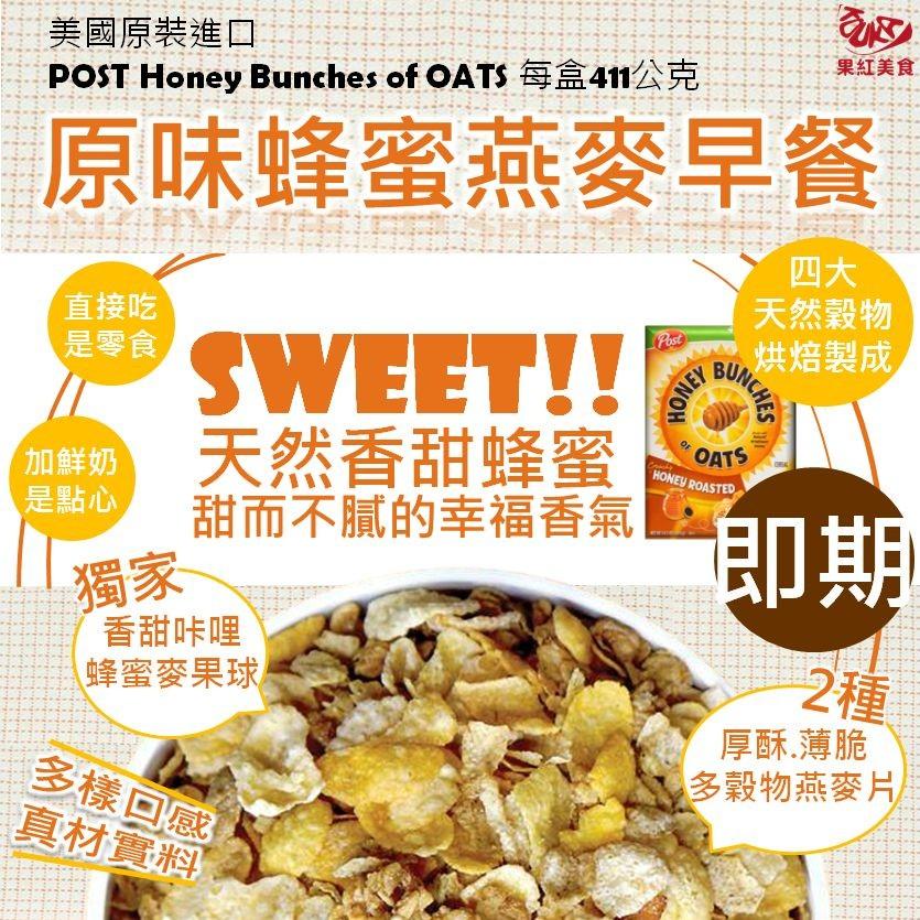 果紅即期品 POST 原味蜂蜜燕麥脆麥果穀物早餐麥片411 克
