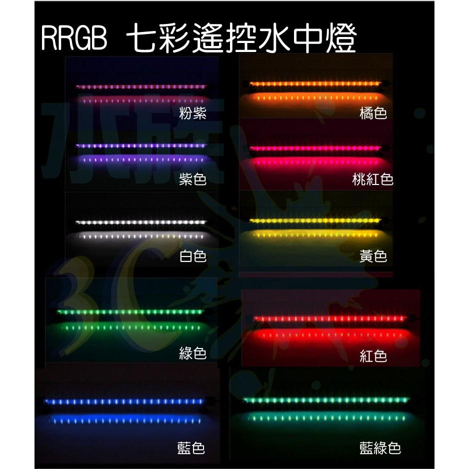 ~水族3C ~多色遙控變化LED 水族用燈水中燈跨燈顏色深淺調整多色變化1 呎2 呎3 呎