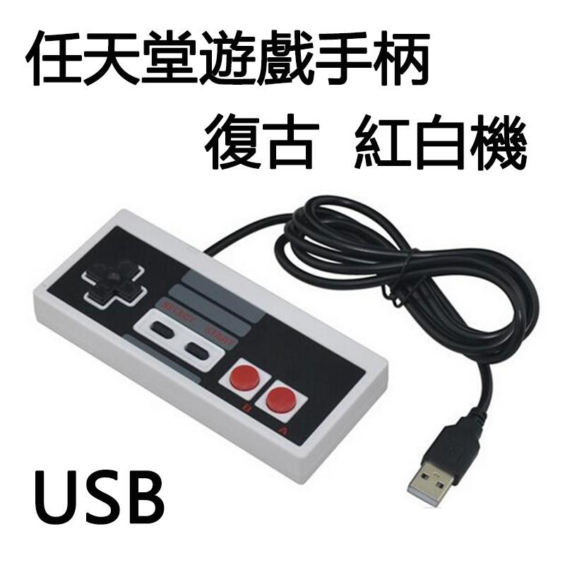 ~ ~復古任天堂紅白機USB 遊戲手把手柄搖桿NES Nintendo SS