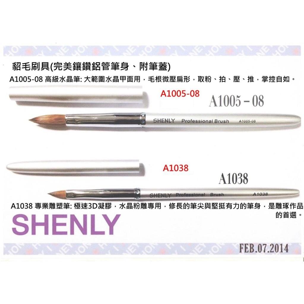 鑫儷shenly 雕塑筆A1038 極速3D 凝膠,水晶粉雕