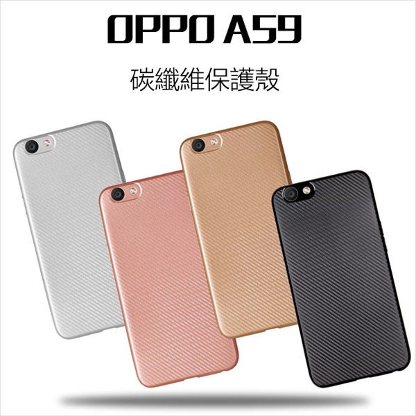 OPPO F1S A59 5 5 吋碳纖維手機殼超薄散熱保護殼防水防滑保護套簡約純色手機套
