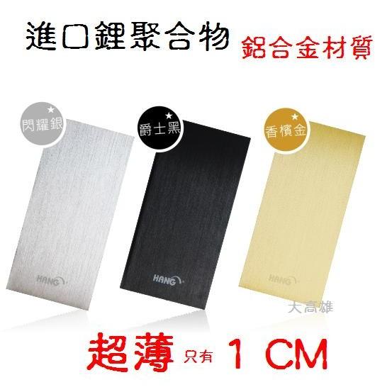 鴻海InFocus HTC SONY 三星鋁合金髮絲紋超薄1cm 鋰聚合物電芯超輕薄行動電