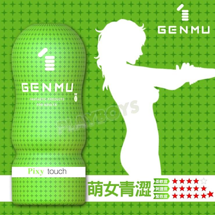 GENMU 幼女款飛機杯自慰器高潮射精持久打飛機打手槍av 女優偷拍性愛高潮潮吹R20