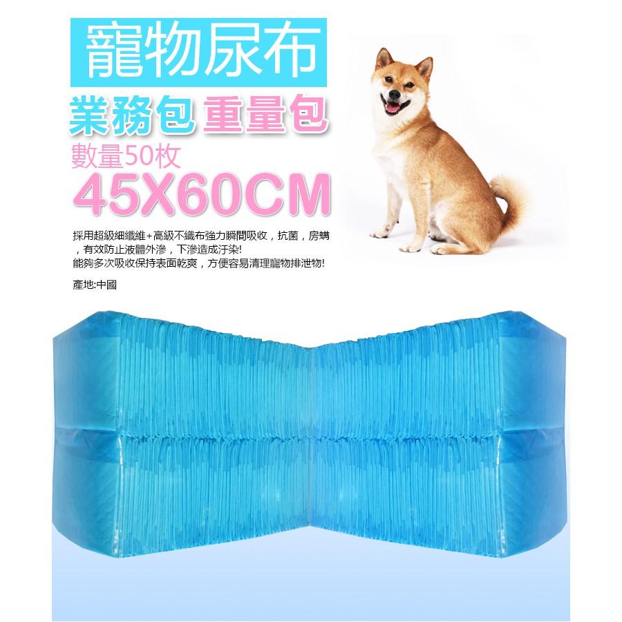 箱子喵~業務包重量包~犬用尿布寵物尿布50 入中尺寸45X60CM 乾淨價150 元~ 台