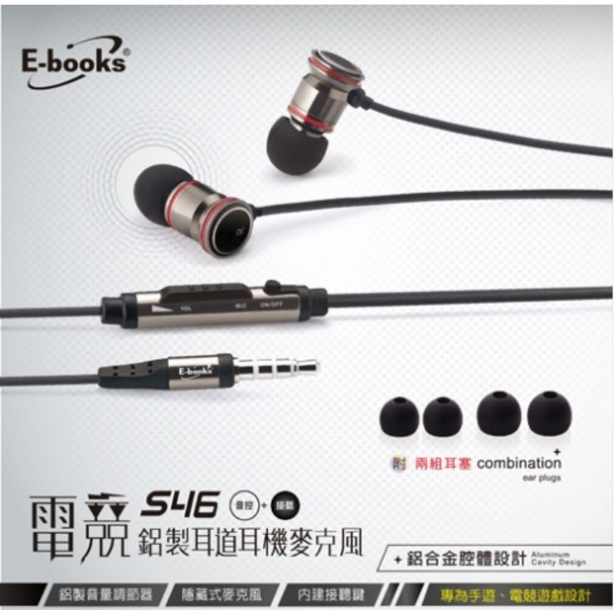 S46 電競音控鋁製耳道耳機麥克風專為手遊、電競遊戲 ,音效充足飽滿