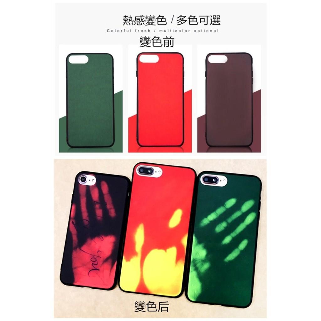 熱感應變色蘋果Iphone 全包式硅膠手機殼Iphone6Pluss iPhone6s 7