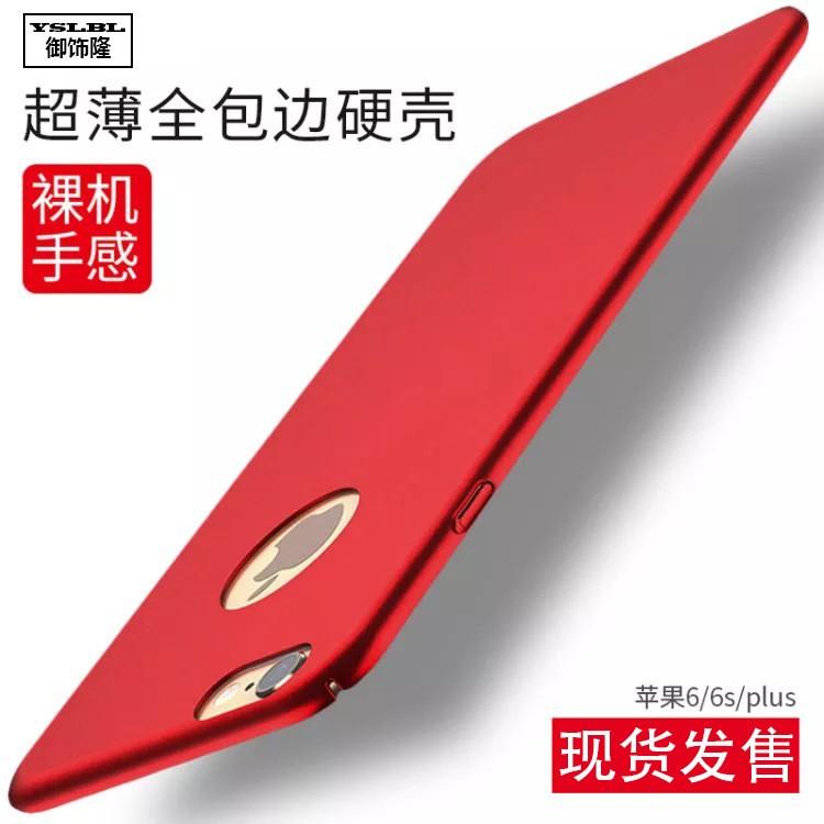 蘋果6 手機殼IPHONE6plus 簡約保護套全包6s 外殼磨砂中國紅硬男女款