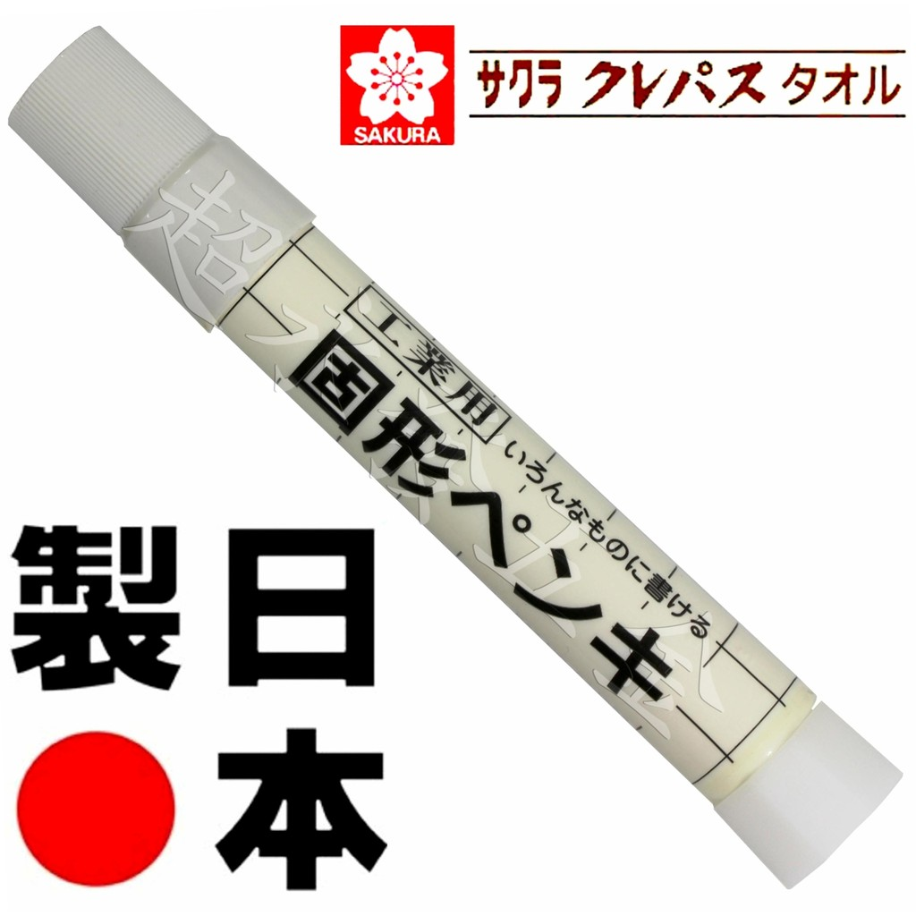 超永發 櫻花固體油漆筆白色工業級耐高低溫 工業用固態耐濕蠟筆工業用固態油漆筆工程用固態油漆