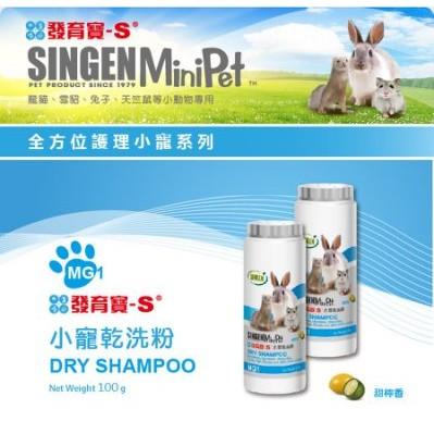 ~COCO ~發育寶Haipet 小寵系列小動物乾洗粉100g 甜檸香MG1 兔子、倉鼠、
