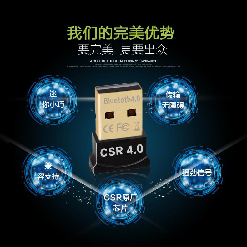 藍牙4 0 用電腦聽音樂語音聊天接藍牙耳機接藍芽鍵盤滑鼠 藍牙傳輸器藍芽藍芽傳輸器
