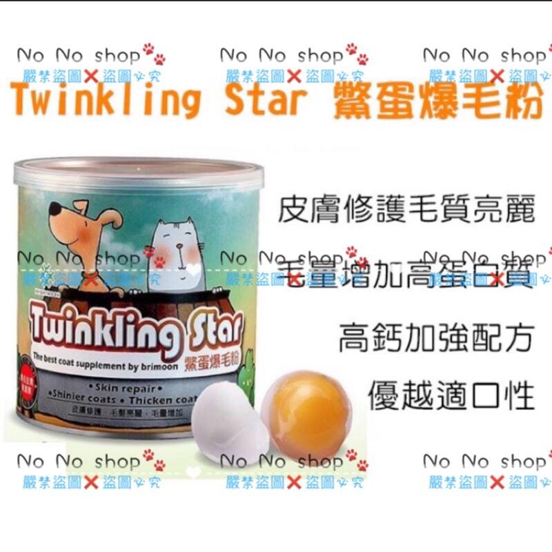 Twinkling Star 鱉蛋粉爆毛粉200g 皮膚修護毛髮亮麗毛量增加提升免疫力