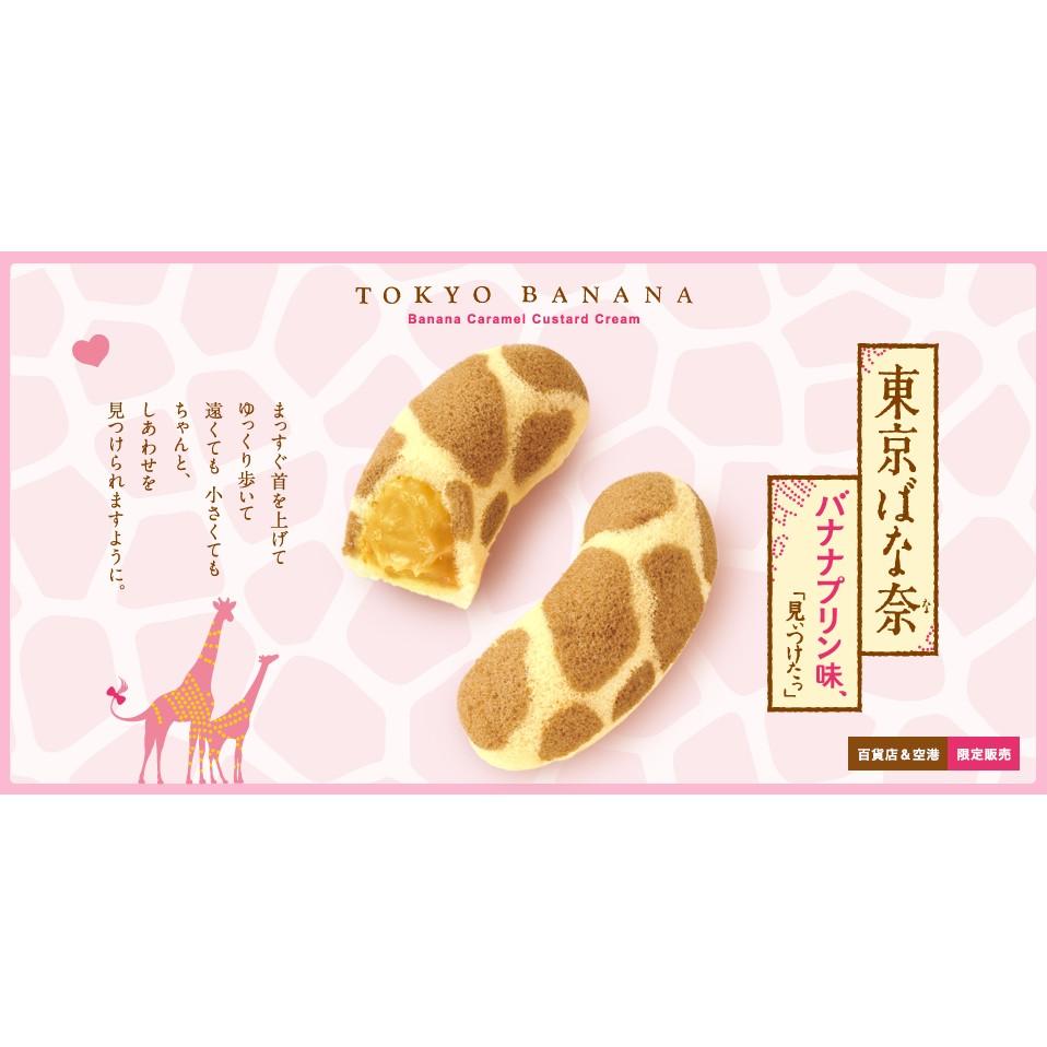 連線Tokyo Banana 東京香蕉蛋糕東京香蕉香蕉布丁長頸鹿紋系列東京香蕉香蕉東京