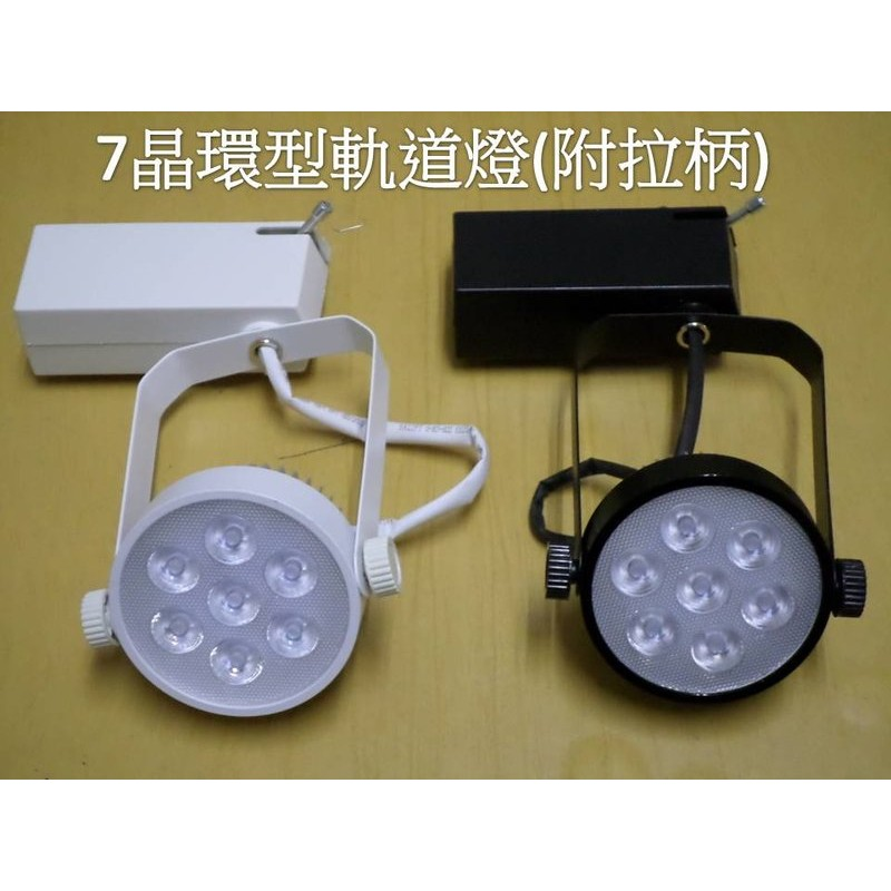 LED 軌道燈10W 軌道燈組投射燈配AR111 燈泡光源7 晶粒~ 拉柄式扣鎖~~環型~