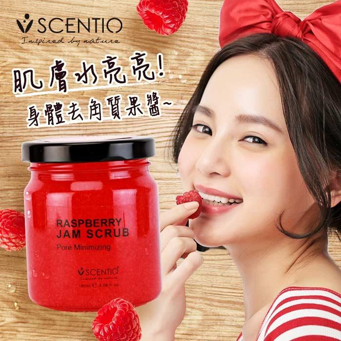 泰國SCENTIO 覆盆莓果醬緊緻身體去角質180ml ~RTSC015C ~◆86 小舖