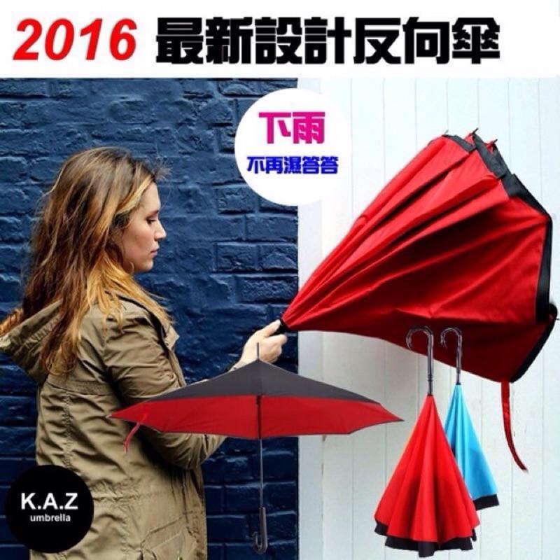 ~K A Z ~不外露傘骨雙層反向傘反開傘外翻傘上收傘上開傘可站立雨傘 雨傘雨具懶人傘不濕