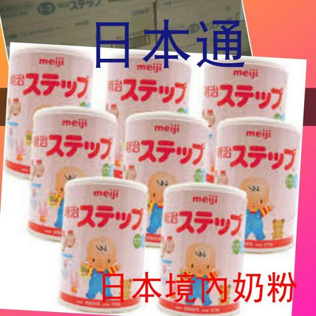 境內明治奶粉Meiji 2 階1 3 歲幼兒奶粉兒童奶粉粉罐820g