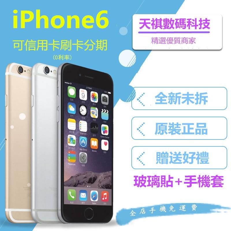 一年 未拆封蘋果(I6 )APPLE iPhone6 4 7 吋16G 黑色銀色金色送玻璃