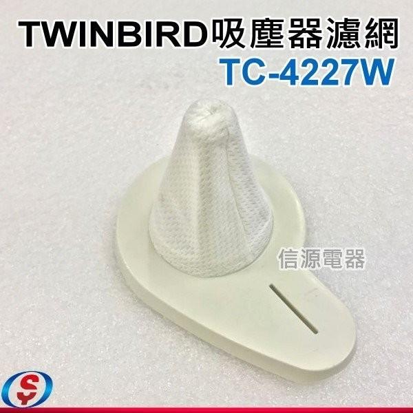 ~TWINBIRD 直立式吸塵器摺式濾心~TC 4227W 濾網~~~新莊信源~