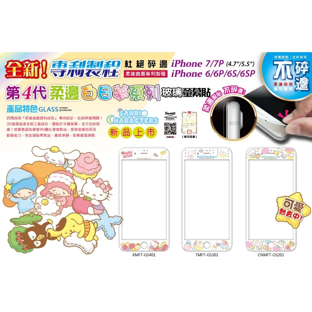 白日夢系列Kitty 雙子星大耳狗i7 滿版軟邊玻璃螢幕保護貼iPhone 7 不碎邊ip