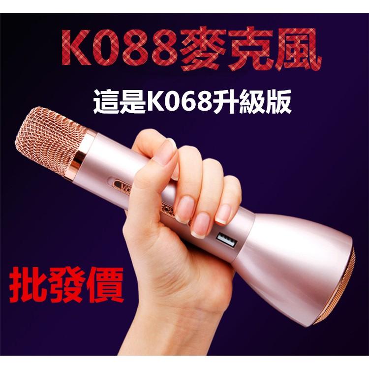 ~單件也是 價~K068 升级版K088 麥克風無線藍牙麥克風藍牙話筒手機唱吧全民K 歌神