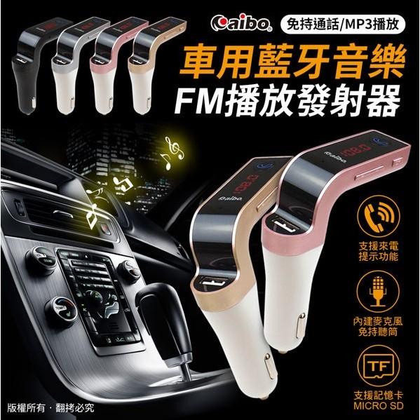 NCC 版AIBO G7 汽車AUX 音源USB 藍牙音源接收器藍芽音樂傳輸FM 調頻發射