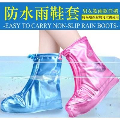 PS 樂~CJ1321 ~防水防滑耐用拉鍊雨鞋套防水雨鞋套高統鞋高筒重機車腳踏車男女雨鞋雨