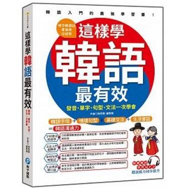 這樣學韓語最有效:發音、單字、句型、文法一次學會隨書附贈MP3