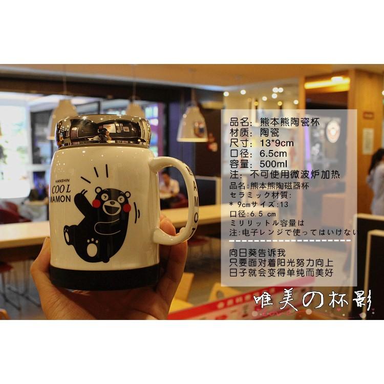 卡通 熊本熊男女士辦公室馬克杯可愛帶蓋勺陶瓷泡茶水杯子