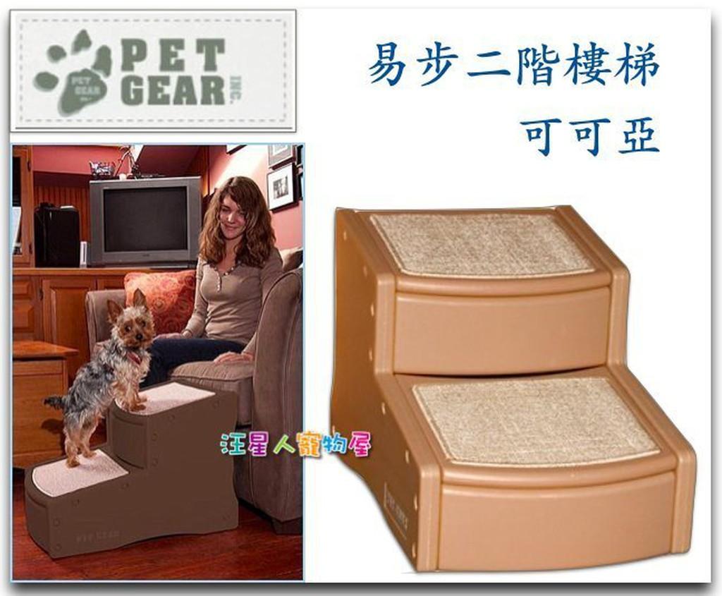 限宅配~汪星人寵物屋~美國PetGear ~易步二階樓梯可可亞牛奶糖色~寵物用階梯止滑地墊
