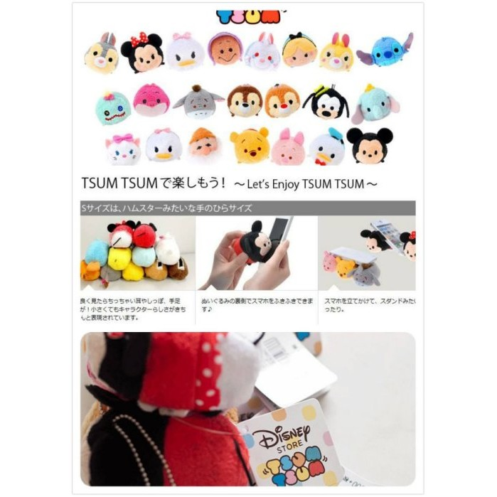 Disney 迪士尼TSUM TSUM 公仔手機螢幕擦飾吊飾米奇瑪麗貓比目魚奇奇蒂蒂達菲熊