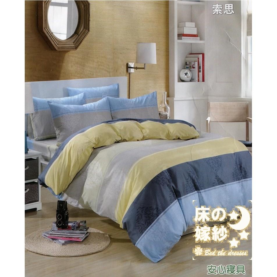 床の嫁紗活性印染兩用被套涼被自由 床包組索思10 16 開始9 折