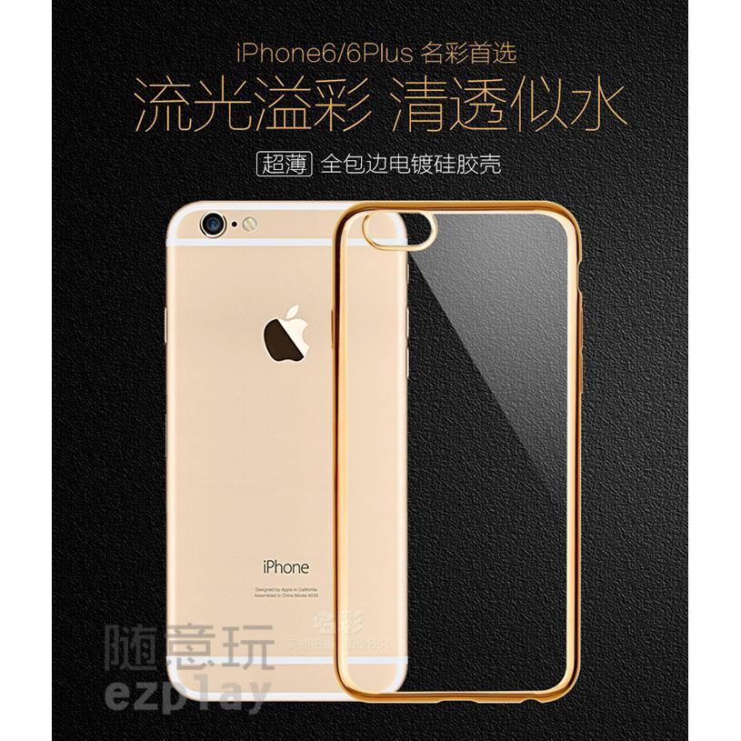 全包覆超薄奢華電鍍邊框透明TPU 軟殼iPhone 6 6S Plus 手機殼手機套保護套