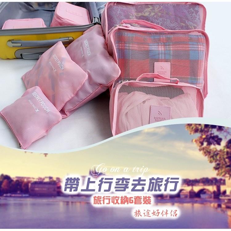韓式旅行六件組旅行收納袋行李箱壓縮袋旅行箱包中包旅用收納袋
