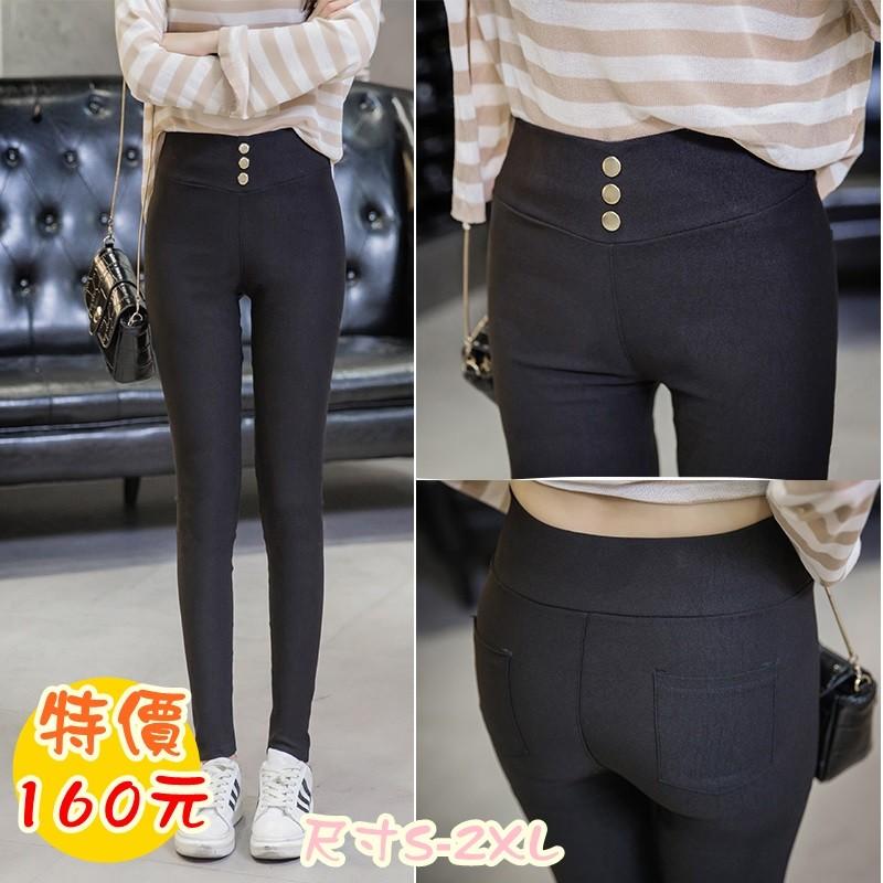 彈力假排扣 修身顯瘦貼身長褲薄款