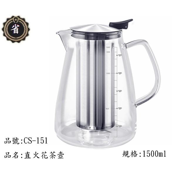 省錢王SADOMAIN 仙德曼直火花茶壺CS151 1500ml 冷水壼水壼茶壼玻璃壼