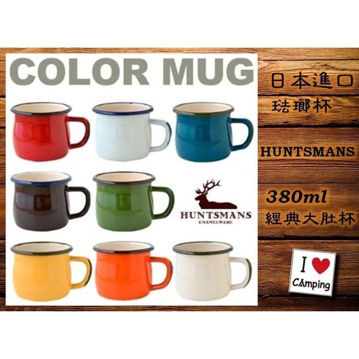 有3 色~愛上露營~英國HUNTSMANS 琺瑯杯大肚杯咖啡杯茶杯牛奶杯380ml Ema