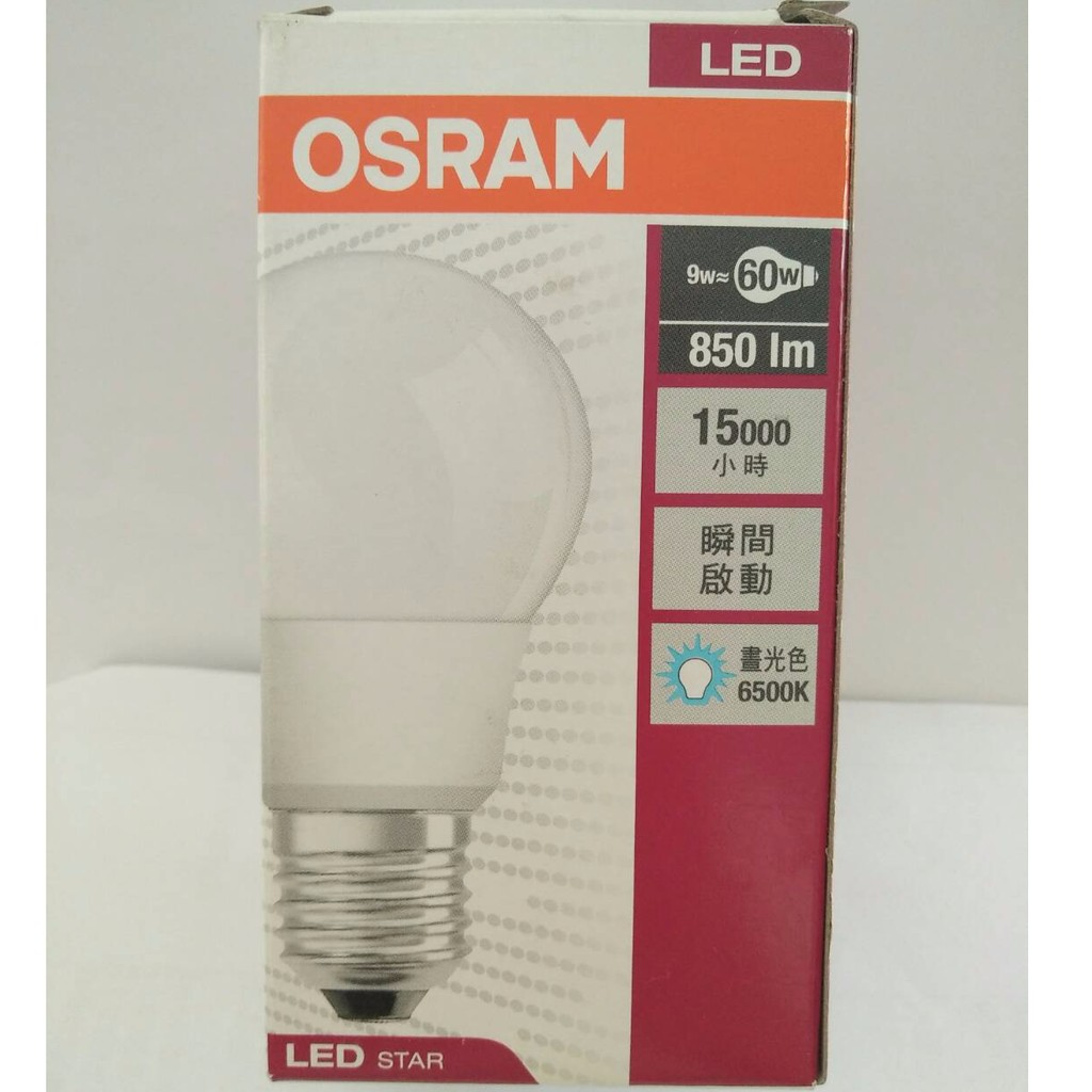 歐司朗安定器內藏式LED 9W E27 可取代60W 鎢絲燈泡壽命可長達約15000 小時